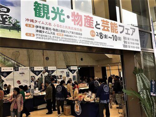 伊平屋観光・物産と芸能フェア@沖縄タイムスビルで開催!