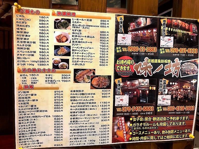 【名護・お好み焼】ひんぷんガジュマルのすぐそば関西風「味ノ坊」メニュー