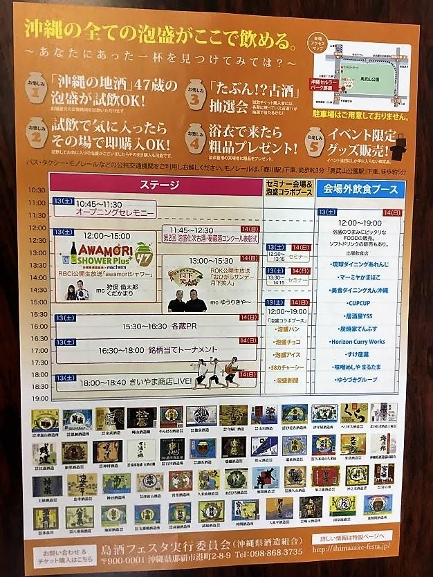 島酒フェスタ2019開催決定!泡盛好き必見イベント詳細発表