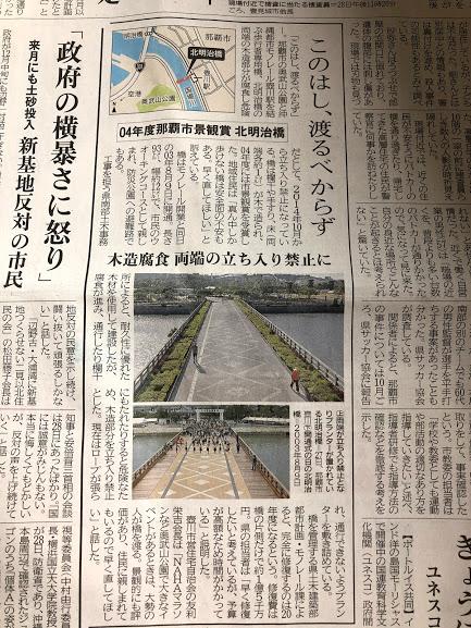 「このはし渡るべからず」って?壺川駅から奥武山公園へ北明治橋
