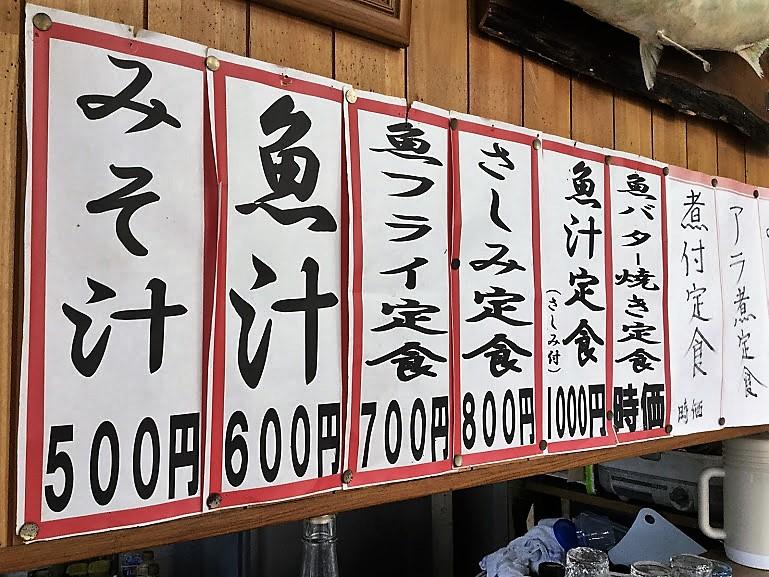 沖縄で味噌汁ならココ!名護のみなと食堂のメニュー!