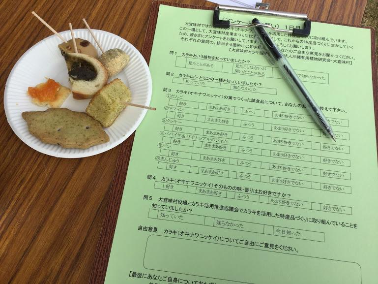 大宜味村産業まつり!やんばるの特産品を高校生、中学生も!カラキを使った試作品
