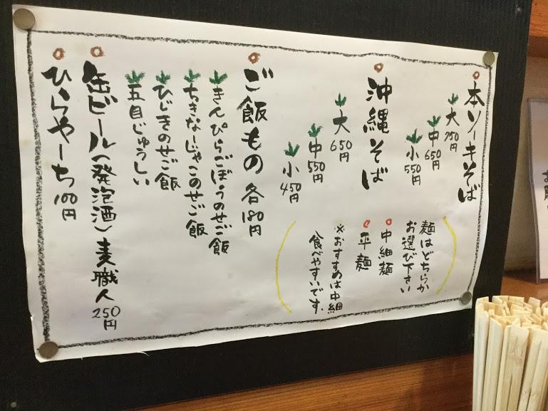 【那覇・沖縄そば】本格的な木灰そばが食べられる「とらや」のメニュー