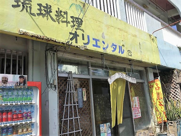 沖縄で味噌汁ならココ!名護のオリエンタル食堂