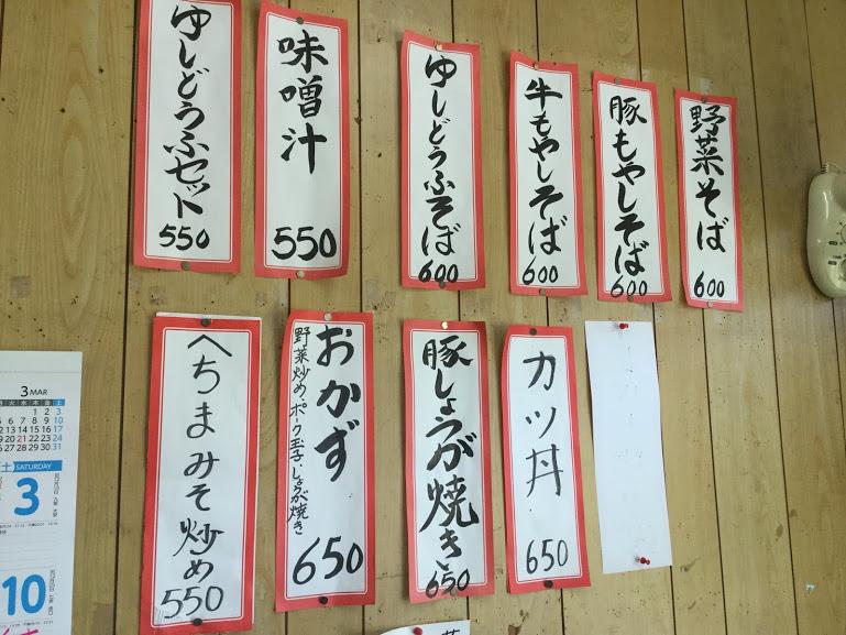 沖縄で味噌汁ならココ!名護のおススメ食堂5選!