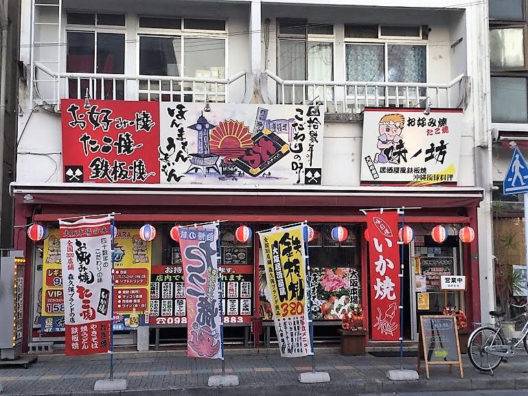 【名護・お好み焼】ひんぷんガジュマルのすぐそば関西風「味ノ坊」