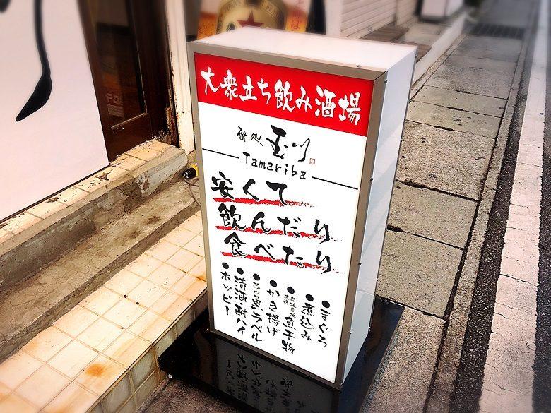那覇の立ち飲み、沖縄おでんはおふくろの味!「酔処 玉川」