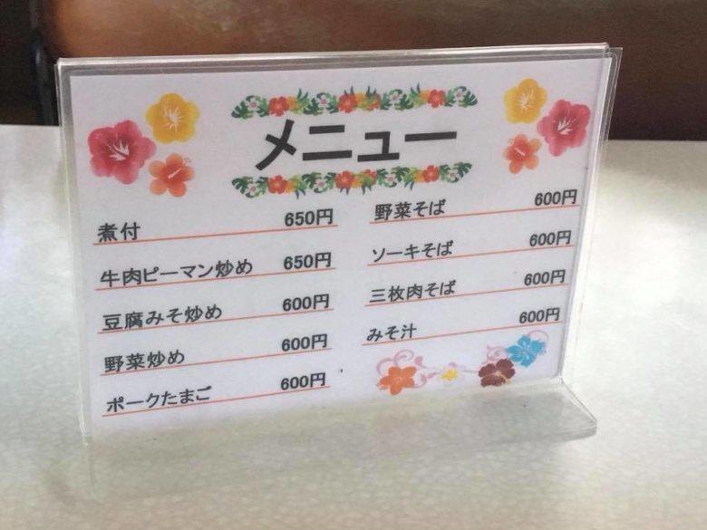 沖縄で味噌汁ならココ!名護のおススメ食堂おおかねのメニュー
