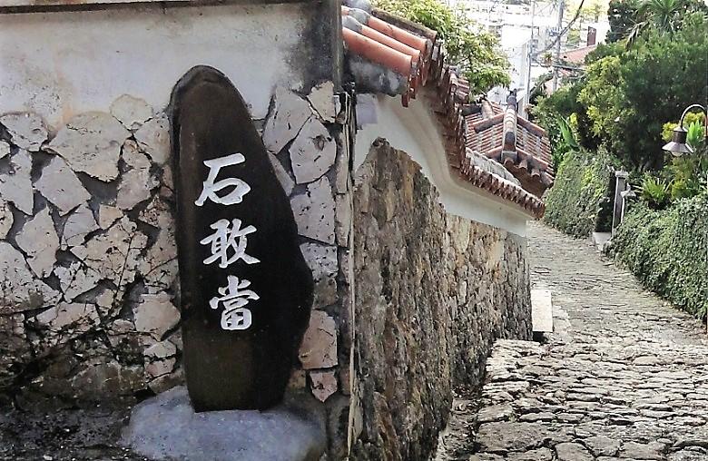 金城の石畳にある石厳當