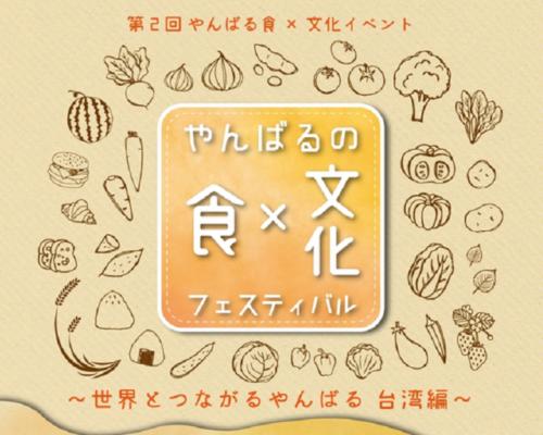 やんばるの食文化フェス開催!世界とつながるやんばる~台湾文化編~