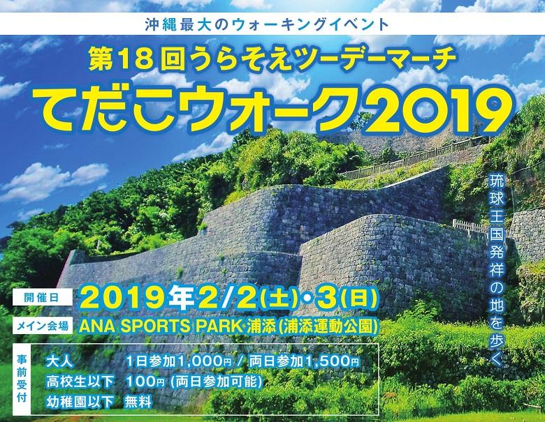 「てだこウォーク2019」に参加して、琉球王国発祥の地を歩いてみませんか?