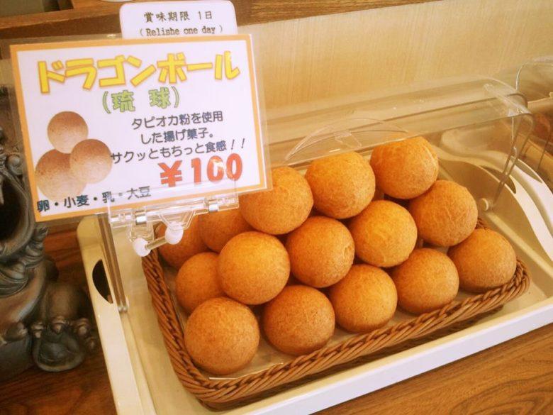 沖縄のおやつをお土産に。「サーターアンダギー」三矢のドラゴンボール