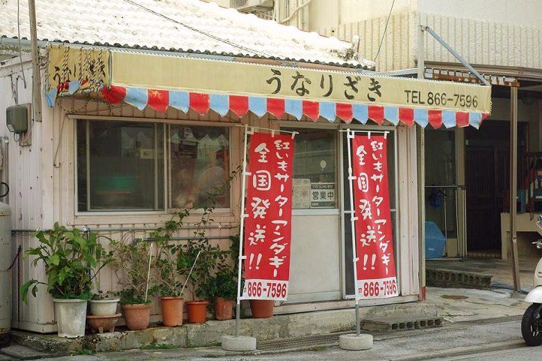 沖縄のおやつ「紅芋サーターアンダギー」うなりざきからお土産で発送