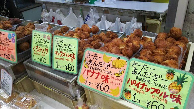 沖縄のおやつ「サーターアンダギー」をお土産にしよう