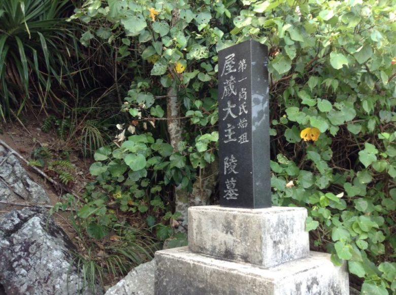 伊平屋島への旅の魅力を知る「伊平屋七景」第一尚氏始祖の墓