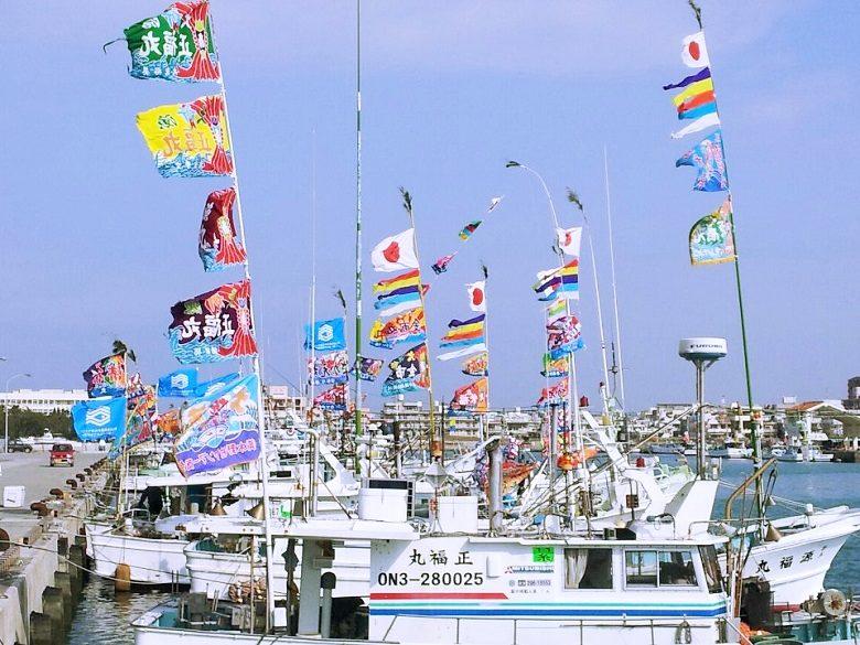 沖縄の正月は3回やってくる!旧正月と「ジュウルクニチー」糸満の旧正月を祝う大漁旗