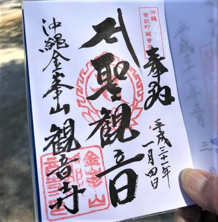 沖縄琉球八社の御朱印金武観音寺