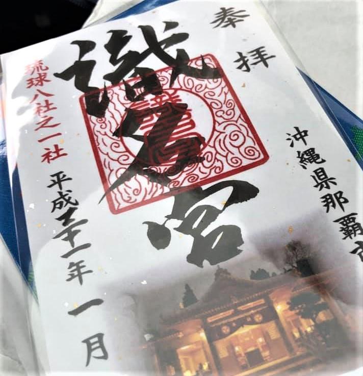 沖縄琉球八社の御朱印識名宮