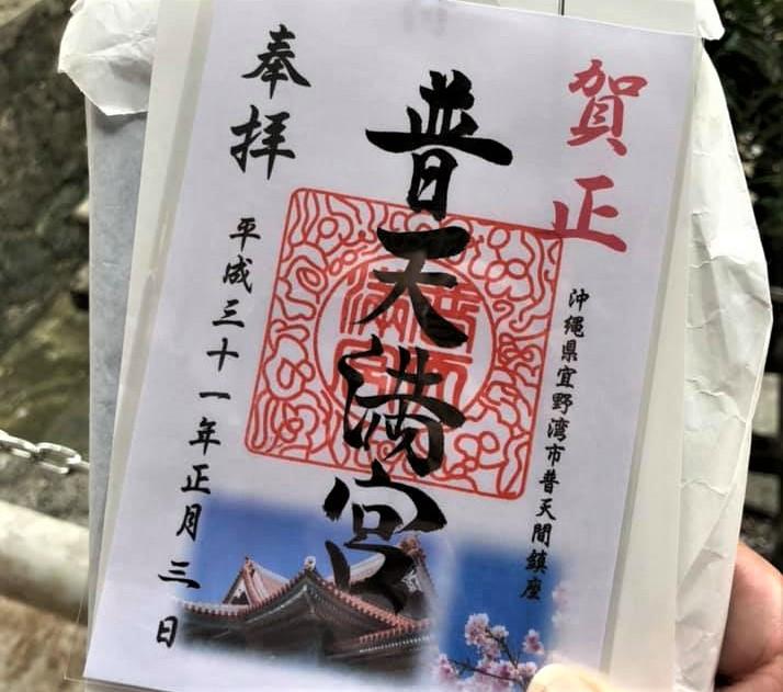 沖縄琉球八社の御朱印普天間宮