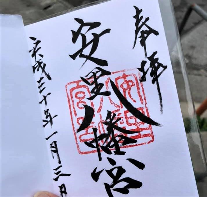 沖縄琉球八社の御朱印安里八幡宮