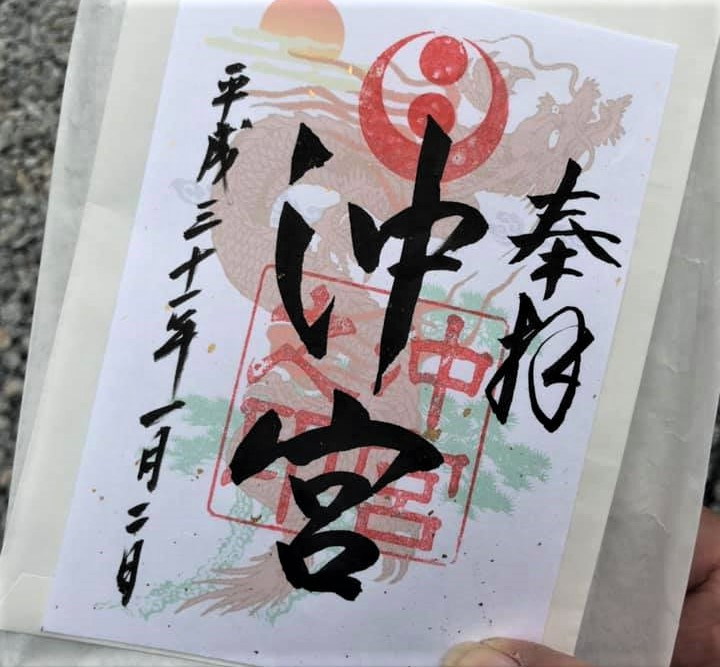 沖縄琉球八社の御朱印沖宮