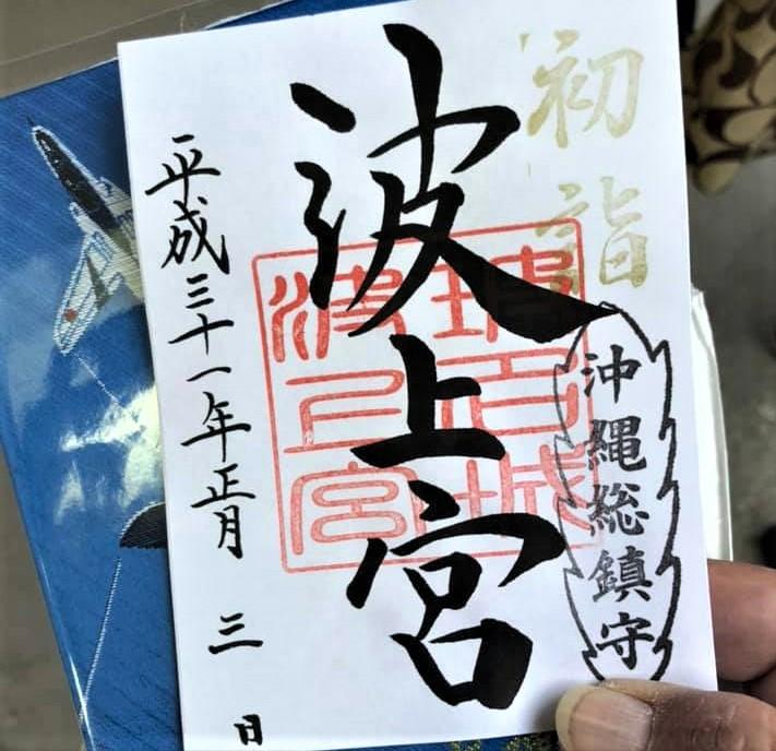 沖縄琉球八社の御朱印波上宮