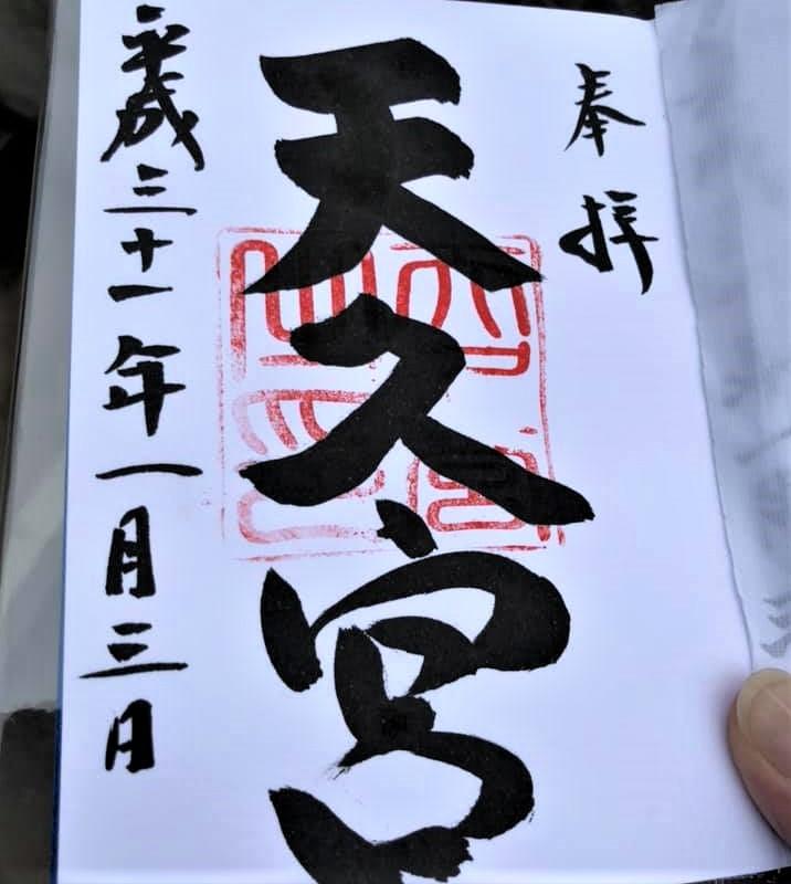 沖縄琉球八社の御朱印天久宮