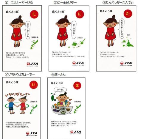JAL・JTA機内でもらえる「都道府県シール」は間もなく配布終了!?