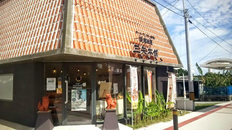 沖縄のおやつをお土産にするなら「サーターアンダギー」は三矢のドラゴンボールがおすすめ