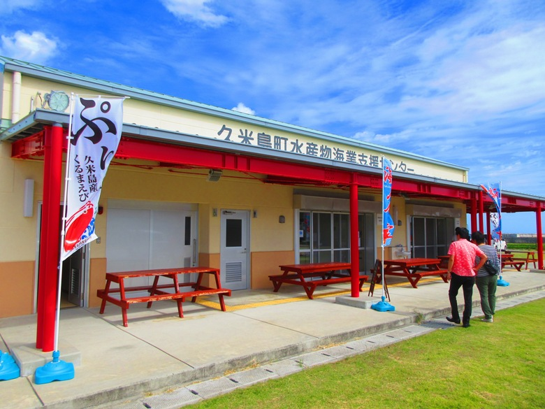 久米島漁協直営の食堂がNEW OPEN!「海人食堂」