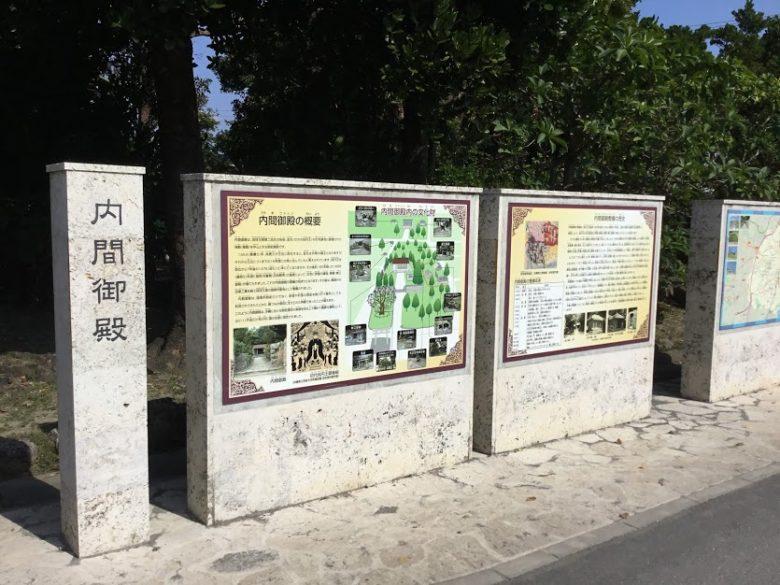 西原町の内間御殿は琉球王国の聖地コスモスが咲く