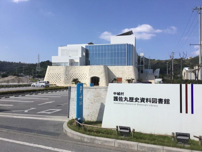護佐丸歴史資料図書館