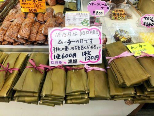 沖縄伝統のムーチーの日、2019年は1月13日!驚きのムーチー伝説とは?!