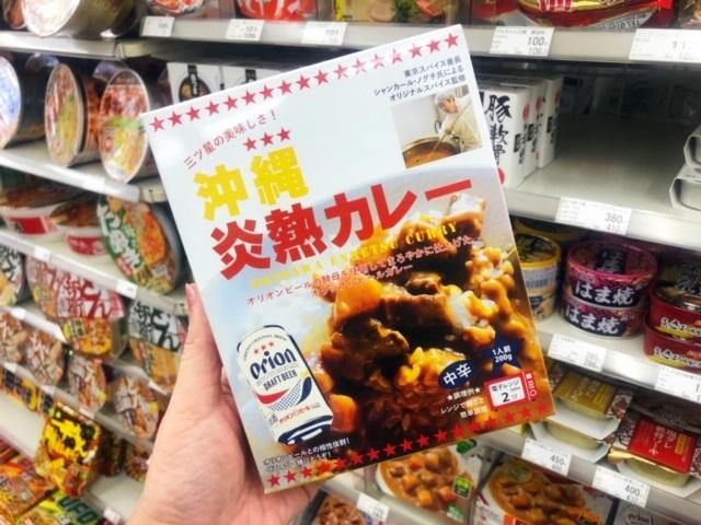 オリオンビール酵母を使用したカレー?!「沖縄炎熱カレー」