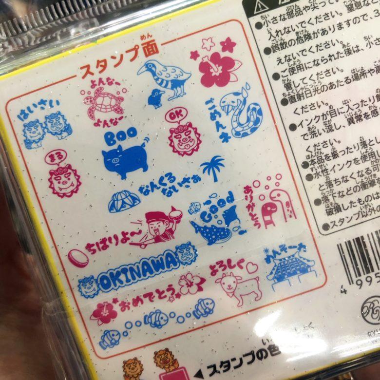 沖縄土産セレクション、沖縄の言葉でスタンプが使える