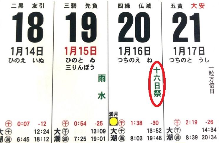 沖縄の正月は3回やってくる!旧正月と「ジュウルクニチー」十六日祭