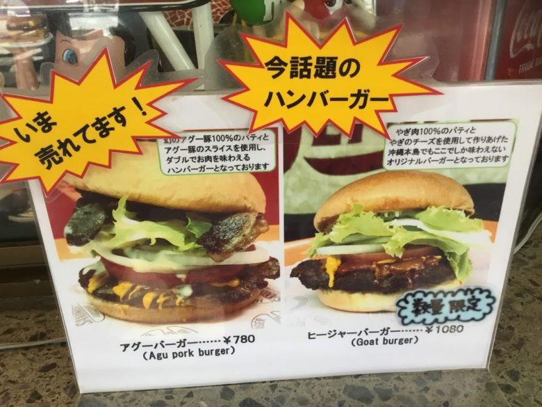 ゆいゆい国頭で食べたヒージャーバーガー
