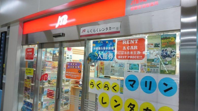 沖縄JTBのレンタカー