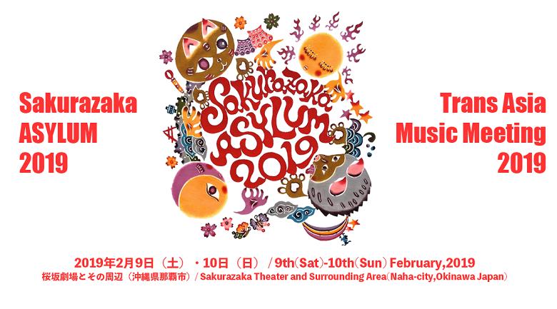桜坂劇場を主会場に那覇の音楽とアートと食の街フェス開催