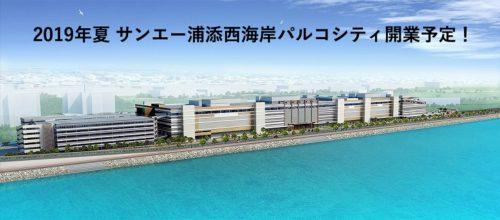 2019年夏に浦添市にパルコシティが開業予定!コストコも沖縄進出?!