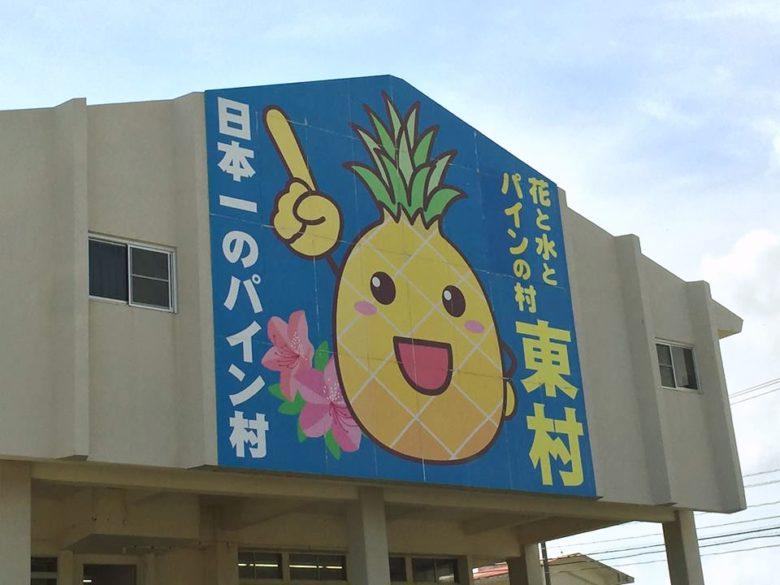 5万本のつつじが咲き誇る「第37回東村つつじ祭り」開催パインの村