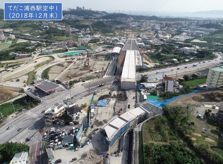 沖縄都市モノレール「ゆいレール」浦添へ延伸テストランてだこ浦西駅
