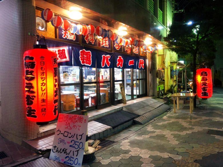 牧志公設市場から1分、沖縄地鶏・朝しめ・ド新鮮な鶏料理専門店「鶏バカ一代」