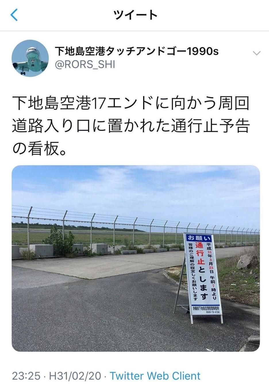 宮古島・下地島空港『17END』が車両通行止めにタッチアンドゴーツイッター