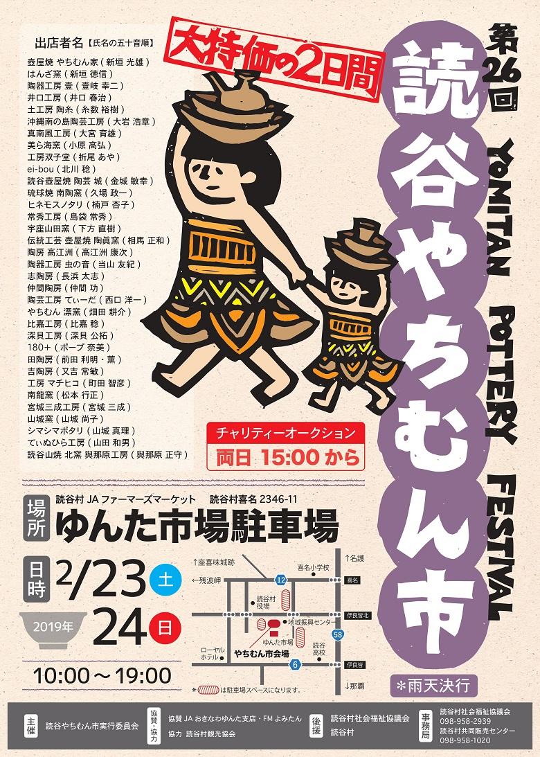 「第26回 読谷やちむん市」「残波蔵祭り」同時開催