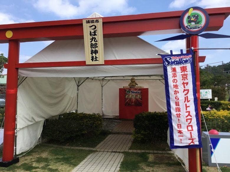 プロ野球沖縄キャンプイン!浦添市のヤクルトキャンプ編つば九郎神社で必勝祈願