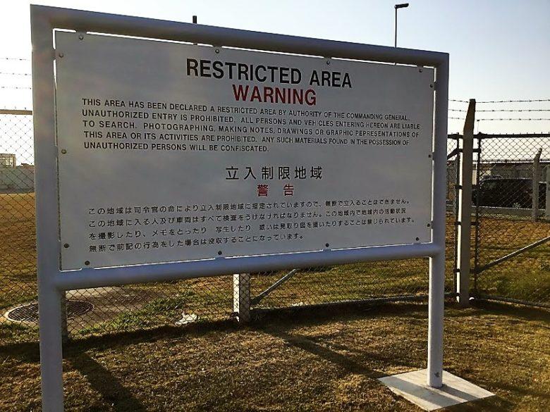 浦添のキャンプキンザー・サンセットウォークは立ち入り制限区域へ