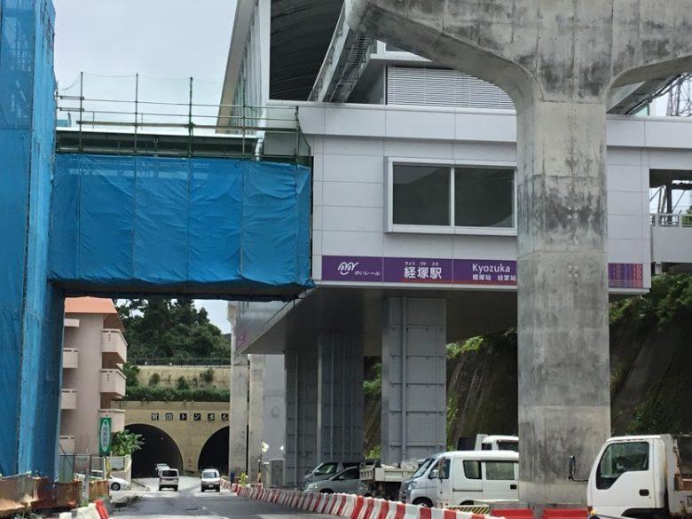 ゆいレール延長工事中の経塚駅