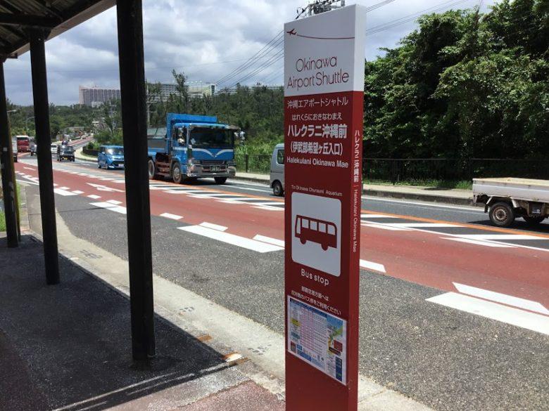 ハレクラニ沖縄前バス停へ沖縄エアポートシャトル