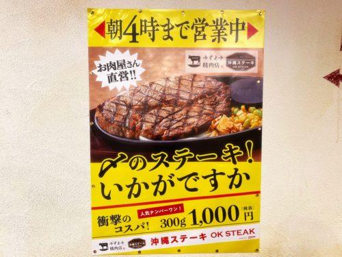 1000円ステーキ300g!!国際通りのれん街「みずとみ精肉店」へGO!